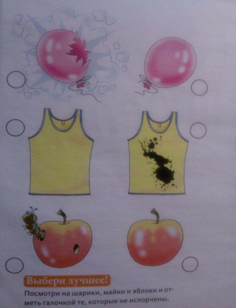 igry-na-vnimanie-dlya-malyshej   www.u-children.ru 3