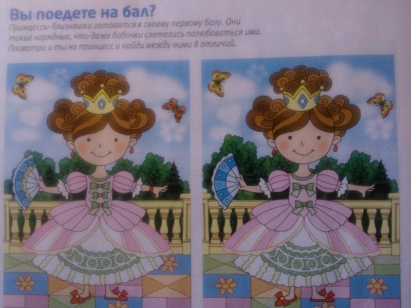 igry-na-vnimanie-dlya-malyshej   www.u-children.ru 5