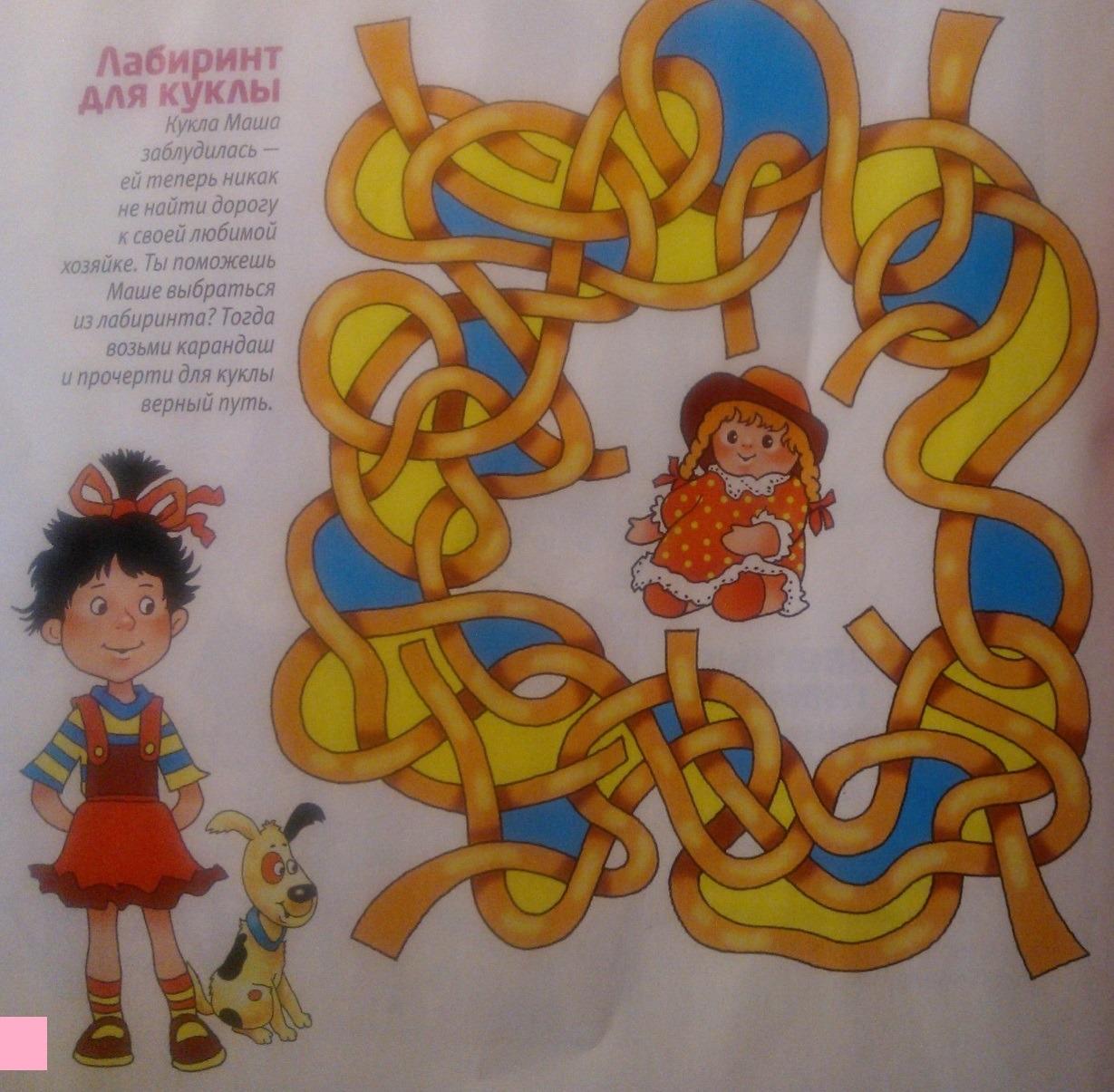 igry-na-vnimanie-dlya-malyshej   www.u-children.ru 6