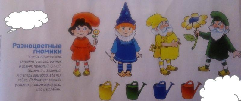 igry-na-vnimanie-dlya-malyshej   www.u-children.ru 8