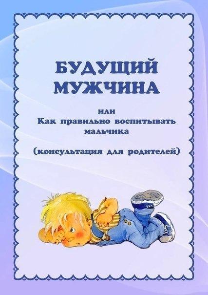kak pravilno vospitat malchika 1 www.u-children.ru