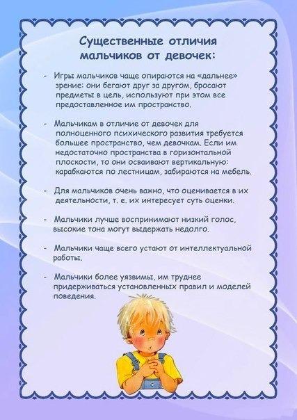 kak pravilno vospitat malchika 2 www.u-children.ru