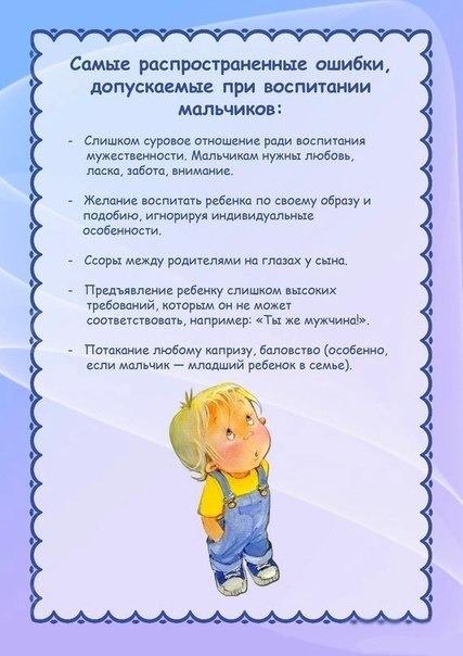 kak pravilno vospitat malchika 3 www.u-children.ru