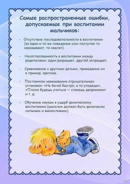 kak pravilno vospitat malchika 4 www.u-children.ru