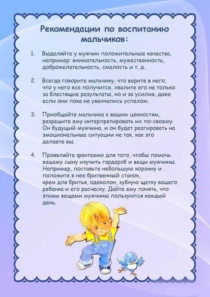 kak pravilno vospitat malchika 5 www.u-children.ru