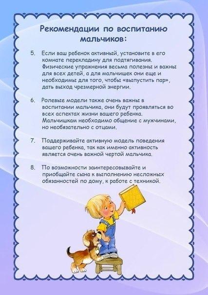 kak pravilno vospitat malchika 6 www.u-children.ru