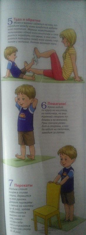 uprazhneniya-super-nozhki   www.u-children.ru 2
