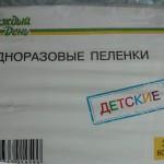 vpity-vayushhie-pelenki-dlya-detej   u-children.ru