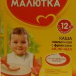каша Малютка пшеничная с фруктами молочная