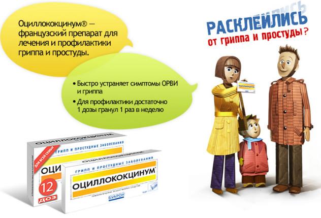 lekarstvo www.u-children.ru