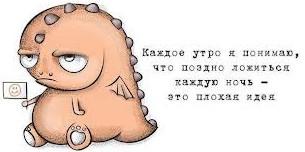 pozdno spat www.u-children.ru