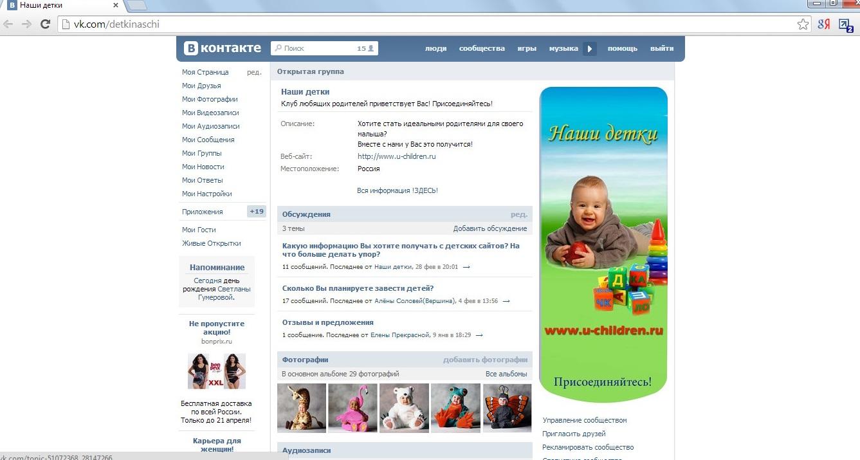 vkontakte www.u-children.ru