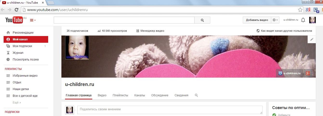 youtube www.u-children.ru