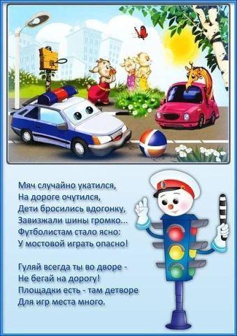 PDD1 u-children.ru