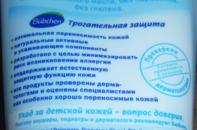 bubchen 2 www.u-children.ru