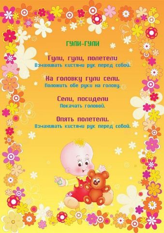 fingerplay u-children.ru