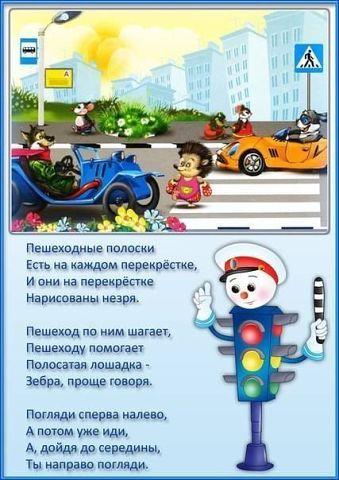 pdd 3 u-children.ru