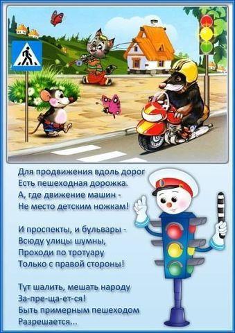 pdd 6 u-children.ru