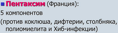 pentaksim 1 www.u-children.ru