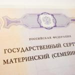 Материнский капитал   u-children.ru