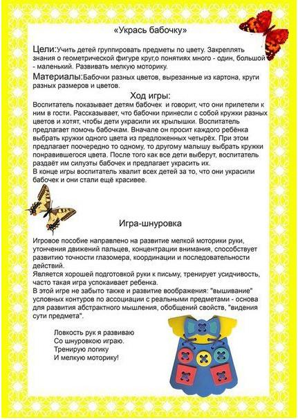 www.u-children.ru 2