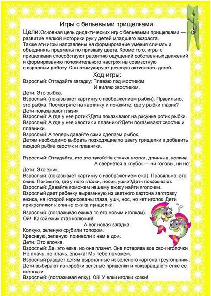 www.u-children.ru 3