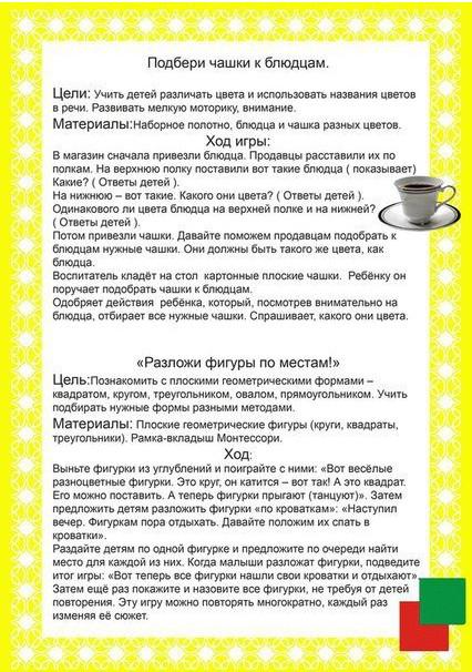 www.u-children.ru 4