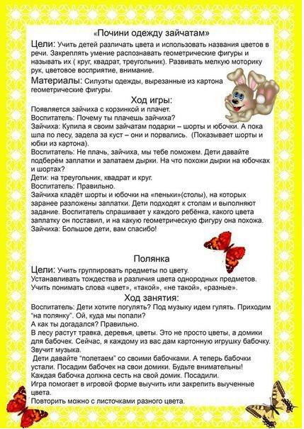 www.u-children.ru 7