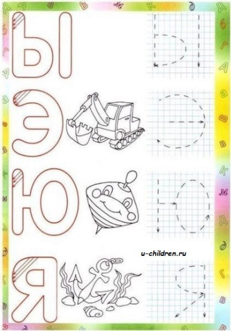Как научить ребенка алфавиту в 4 года в домашних условиях
